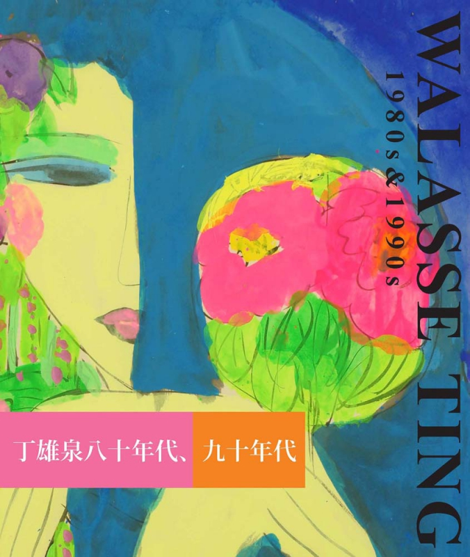 Walasse Ting 1980s & 1990s