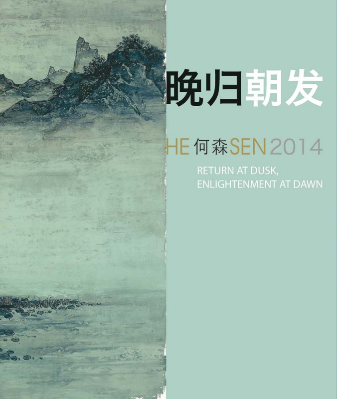 Return at Dusk, Enlightenment at Dawn - He Sen 2014